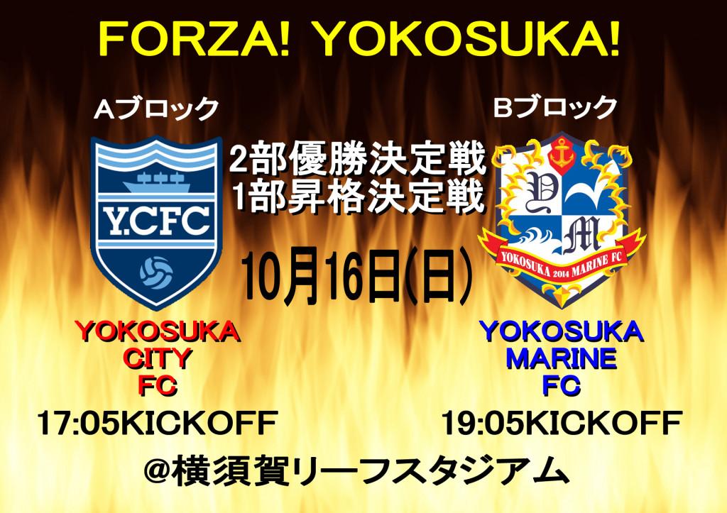 forzayokosuka