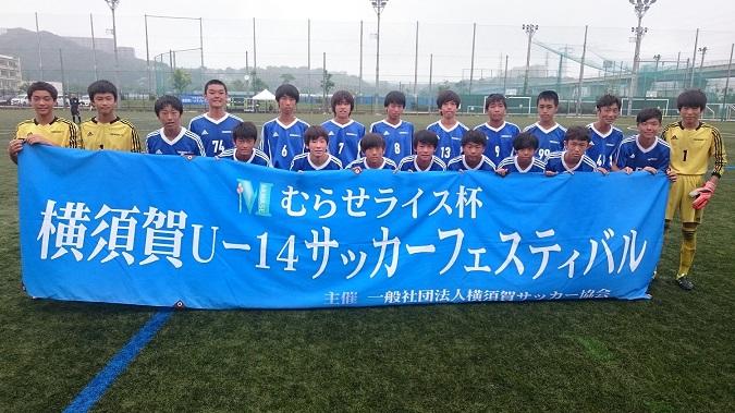 2017むらせライス杯横浜選抜
