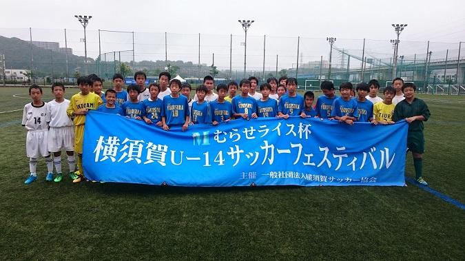 2017むらせライス杯横須賀