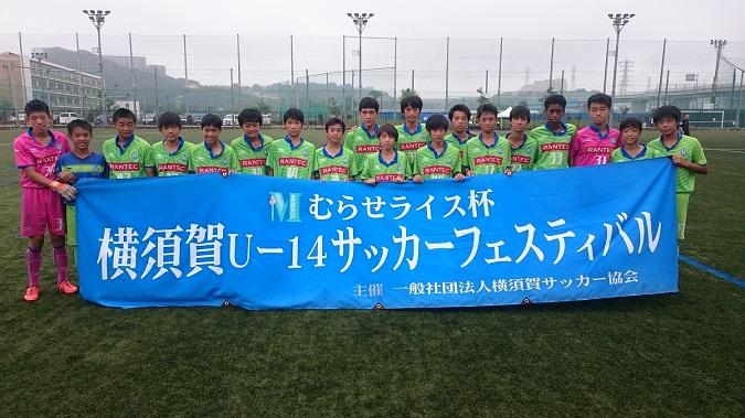 2017むらせライス杯ベルマーレ藤沢